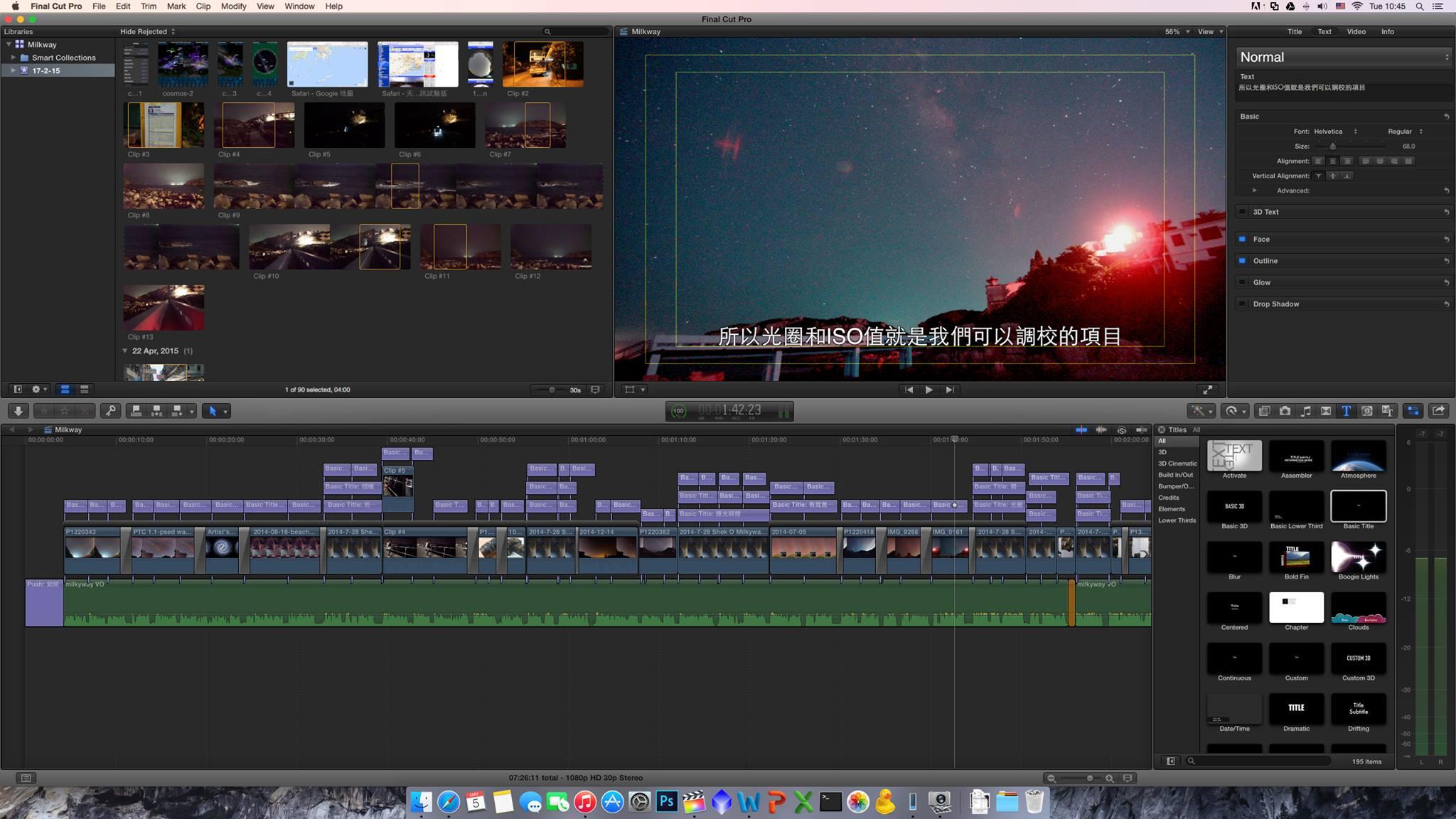 星途17 – 製作拍攝夏季銀河的教學片 – 2015 May